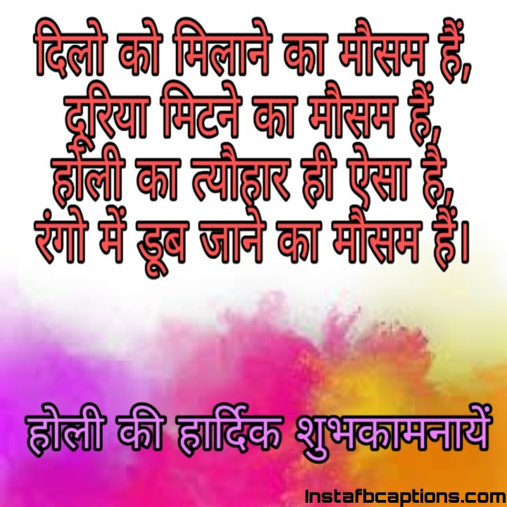 Holi Captions in Hindi  - PicsArt 06 29 05 - 150+ Best Holi Wishes, Quotes and Captions