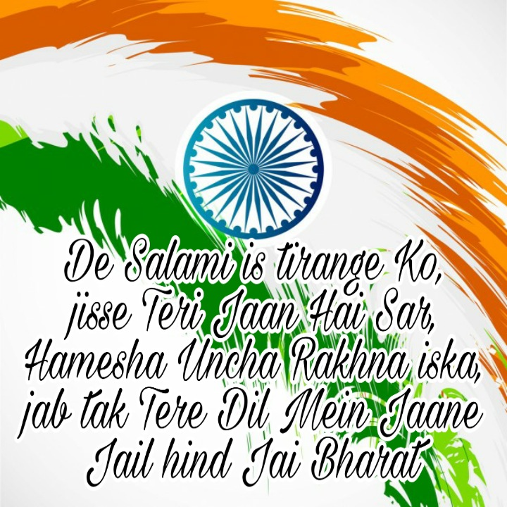 Independence Day Quotes in Hindi  - PicsArt 07 02 06 - 120+ Independence Day Quotes and Slogans 2020