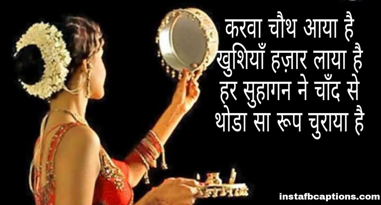 करवा चौथ आया है खुशियाँ हज़ार लाया है हर सुहागन ने चाँद से थोडा सा रूप चुराया है  - WhatsApp Image 2020 10 25 at 8 - 90+ Karva Chauth Captions, Wishes, Quotes and Messages || (Husand Wife Hindi)