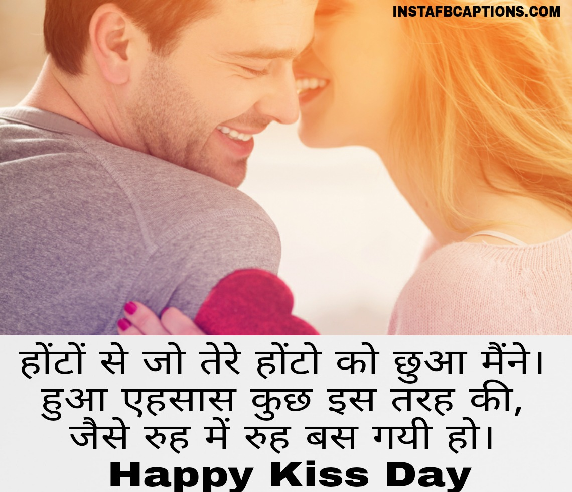 Kiss Day Quotes In Hindi  - Kiss Day Quotes in Hindi - 250+ Kiss Day Captions, Quotes, Messages, Wishes, Status
