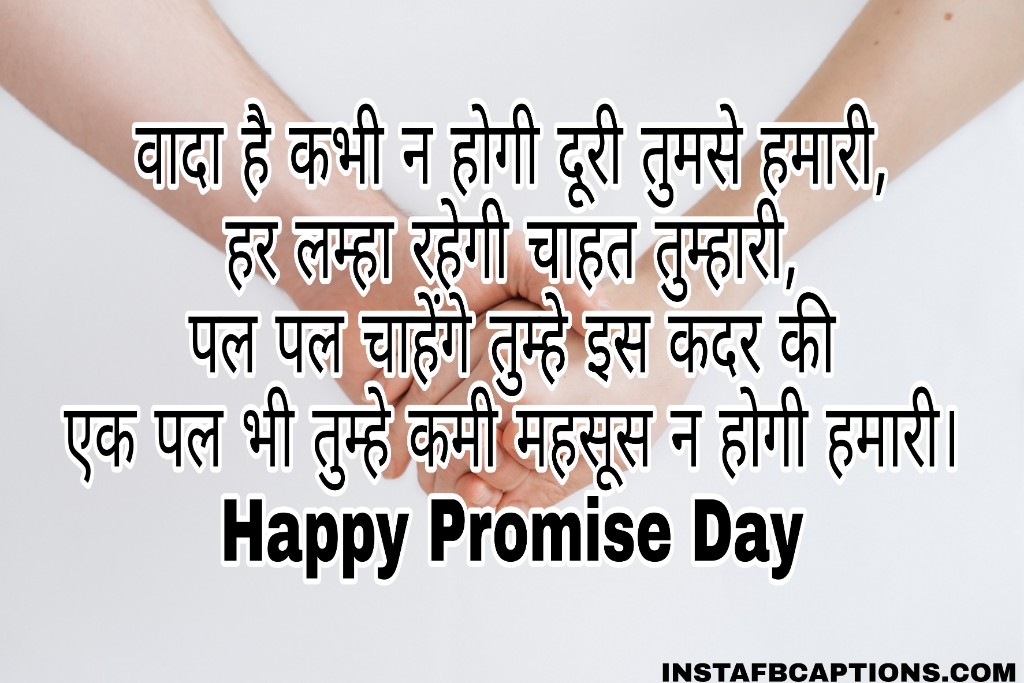 Promise Day Quotes In Hindi  - Promise Day Quotes in Hindi - 250+ Promise Day Captions, Quotes, Messages, WhatsApp Status, Wishes, and Greetings 2021
