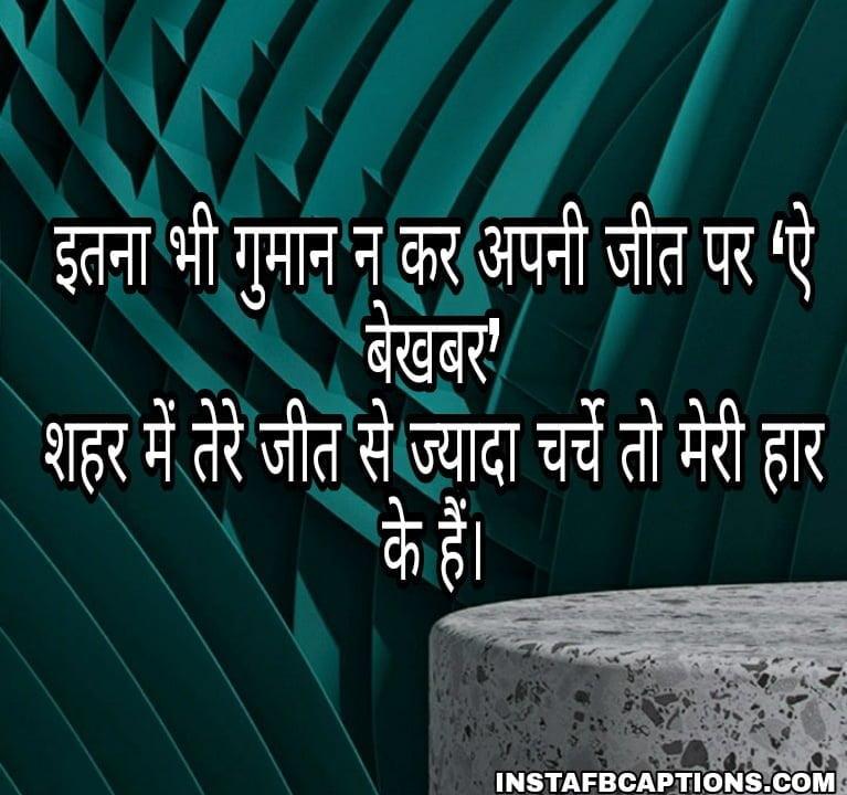 Hindi Attitude Captions  - Hindi Attitude Captions - 1000+ BOYS Instagram Captions 2021