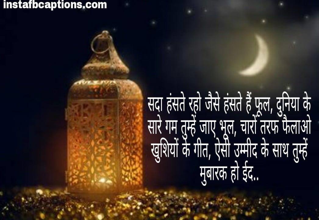 Hindi Eid Captions  - Hindi Eid Captions - 100+ EID Instagram Captions 2021