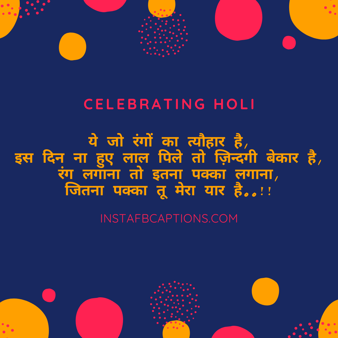 Holi Captions In Hindi  - Holi Captions in Hindi - 150+ Best HOLI Instagram Captions, Quotes & Wishes 2021