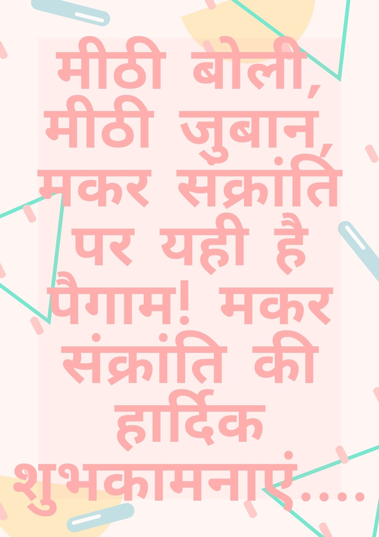 Makar Sankranti Quotes In Hindi  - Makar Sankranti Quotes in Hindi - MAKAR SANKRANTI Instagram Captions and Quotes 2021