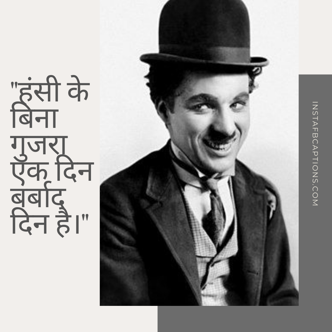 Cool Hindi Quotes By Charlie Chapline  - Cool Hindi Quotes by Charlie Chapline - Charlie Chaplin Quotes for Smile and Laughter in 2021