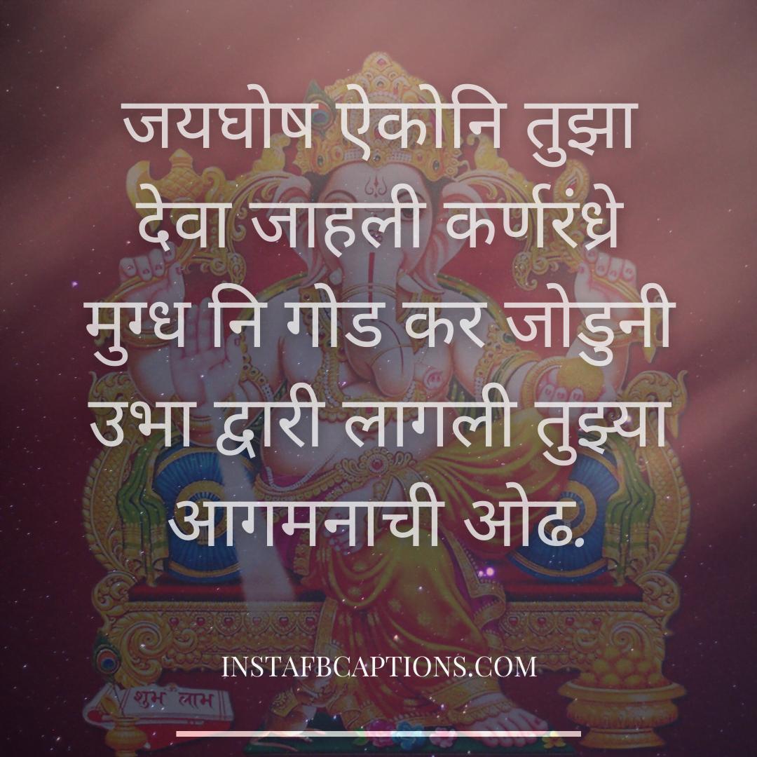 Exclusive Ganpati Captions For Instagram In Marathi  - Exclusive Ganpati Captions for Instagram in Marathi - Ganesh Chaturthi Instagram Captions for Ganpati Bappa in 2021