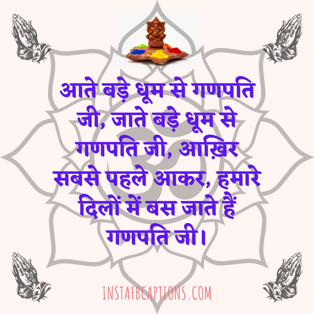 You Will Love These Ganesh Chaturthi Quotes In Hindi  - You will Love these Ganesh Chaturthi Quotes in Hindi - Ganesh Chaturthi Instagram Captions for Ganpati Bappa in 2021